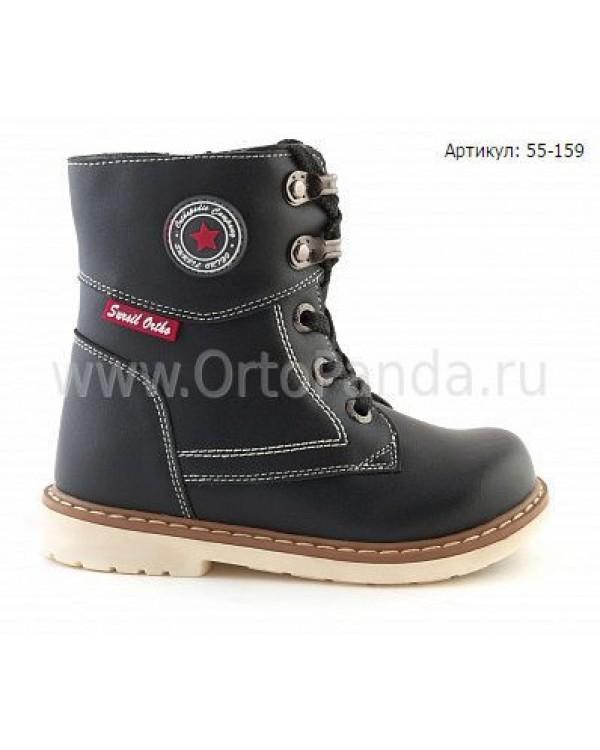 Ботинки демисезонные Сурсил-Орто 55-159