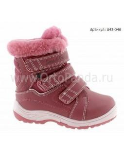 Ботинки зимние Сурсил-Орто A43-046