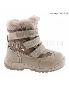 Ботинки зимние Сурсил-Орто A43-050