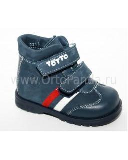 Ботинки демисезонные Тотто 121-3,13,9,46